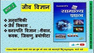 Biology (जीव विज्ञान)II General science Hindi |I Lucent Book||PART 2