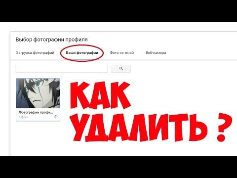 Как удалить ВАШИ ФОТОГРАФИИ из Google+