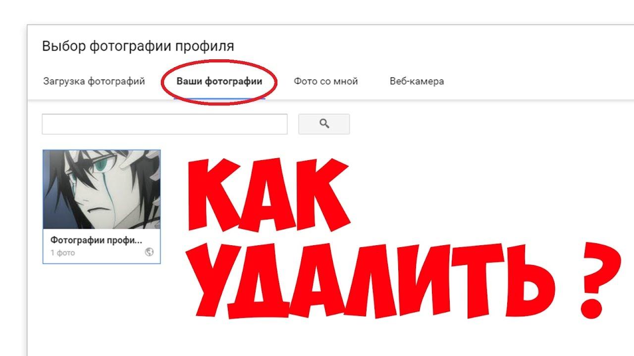 Как удалить ВАШИ ФОТОГРАФИИ из Google+ - YouTube