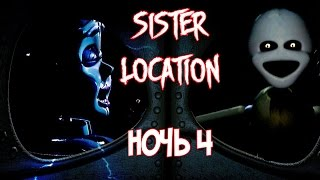4 Ночь. Свингер Тайм! - Five Nights at Freddy's:Sister Location - EP.3