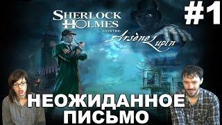Шерлок Холмс против Арсена Люпена  прохождение │НЕОЖИДАННОЕ ПИСЬМО│#1