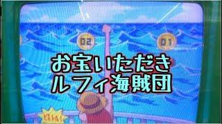 【メダルゲーム】ワンピース お宝いただきルフィ海賊団【JAPAN ARCADE】