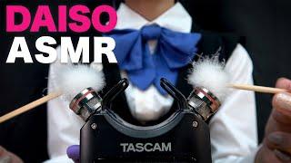 【ASMR】ダイソーグッズでお耳を癒す睡眠導入ASMR 声なし - No Talking, Trigger for Sleep, Relax Sound -