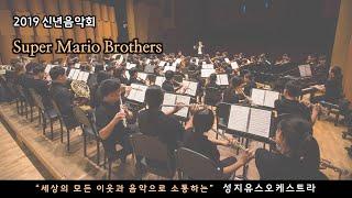 Super Mario Brothers - 성지유스오케스트라