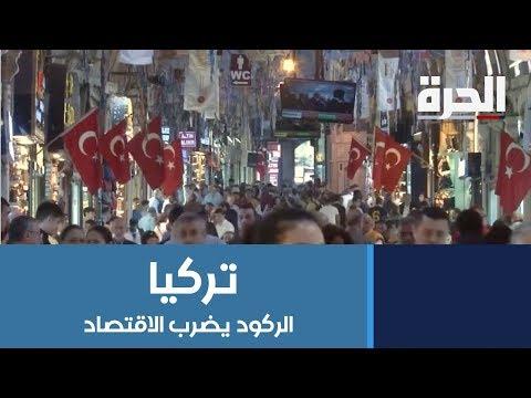 الركود يضرب الاقتصاد التركي والسبب سياسات أردوغان  - 17:55-2019 / 3 / 11