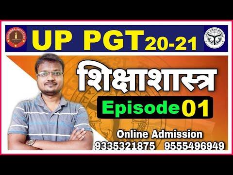UPPGT EDUCATION CLASS/UPPGT EDUCATION CLASSES/UPPGT EDUCATION PREPARATION/UPPGT EDUCATI ONLINE CLASS