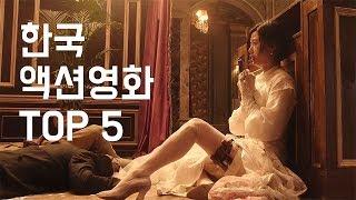 한국 액션영화 TOP5 (feat.명장면&명대사) [영화순위]