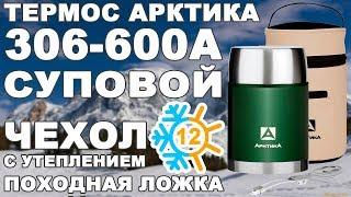 Термос суповой Арктика 306-600A в чехле с супер широким горлом (видео обзор)
