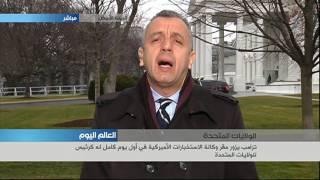 مراسل الحرة هشام برار وآخر الأخبار حول اليوم الاول لرئاسة ترامب