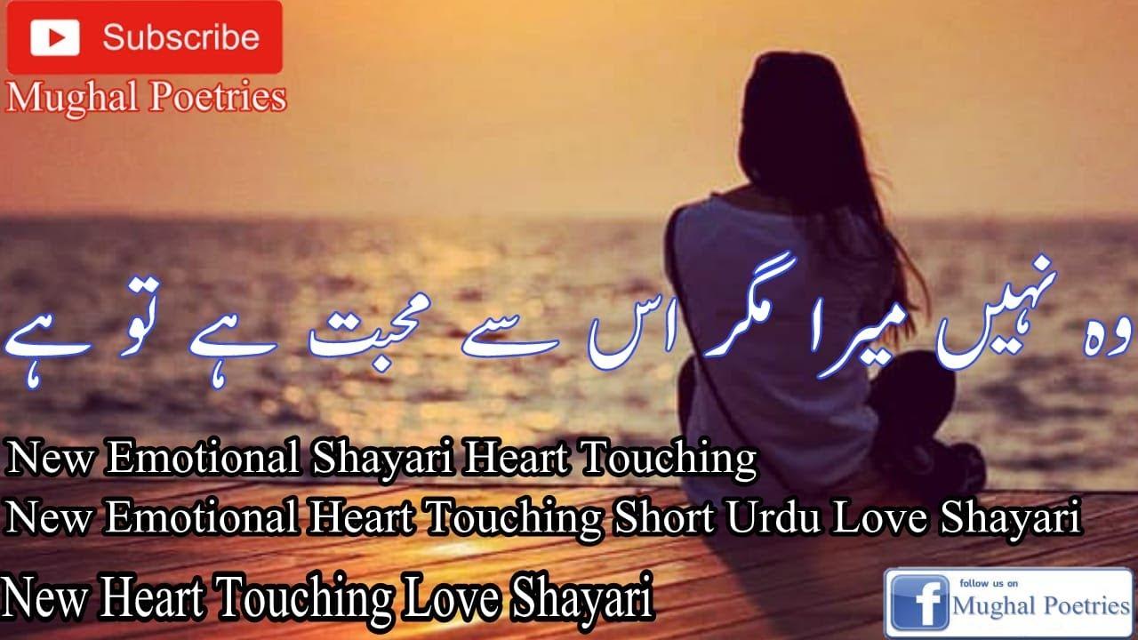 new emotional heart touching short urdu love shayari youtube