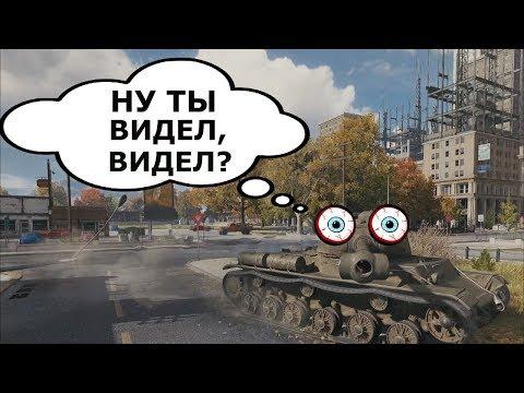 ПРИКОЛЬНЫЕ моменты и УДИВИТЕЛЬНЫЕ шоты в World Of Tanks #67