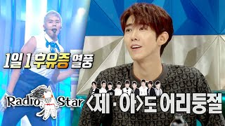 ZE:A's old performance is getting attention these days [Radio Star Ep 679]