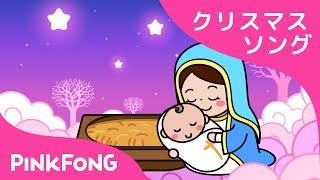 カリプソキャロル | Calypso Carol | クリスマスソング | ピンクフォン童謡