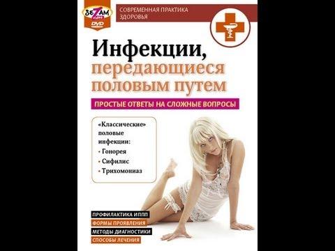 Кондиломы (папилломы). Половые инфекции