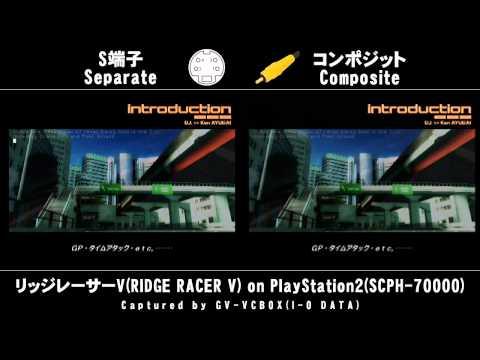 GV-VCBOXとPlayStation2の接続(S端子,コンポジット)による画質比較(PS2ソフト) #2 - GV-SDRECも同等