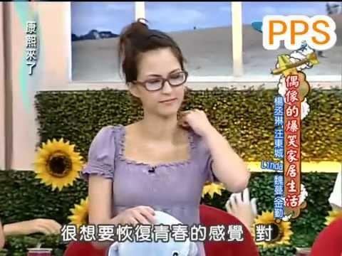 丞琳-09康熙來了-愛宅宣傳