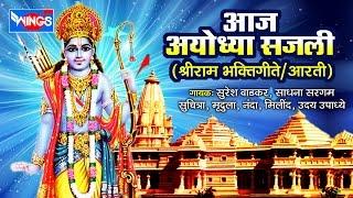 टॉप १३ राम नवमी गीते आज अयोध्या सजली | श्री राम भक्तिगीते | Aaj Ayodhya Sajali | Ram Bhaktigeete