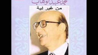 Abdel Wahab Min Gher Leh محمد عبد الوهاب من غير ليه   YouTube