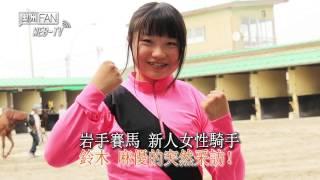 WebTV#32 追夢  水沢賽馬場