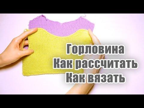 Видео как связать горловину к свитеру крючком