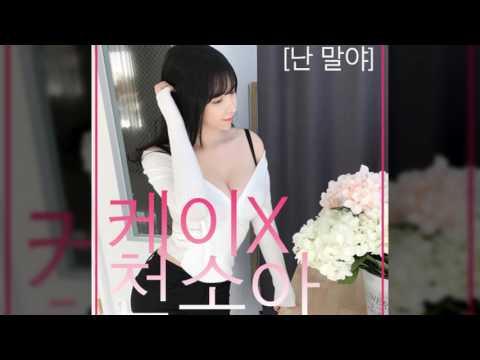 (Kpop 최신가요) 난 말야 - 케이, 천소아(Cheon Soa)