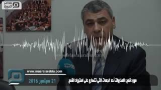 مصر العربية | مورد قمح: المخابرات أحد الجهات التى تتصارع على استيراد القمح