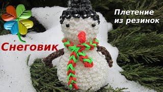 Плетение из резинок - очень понятно - Снеговик 3Д