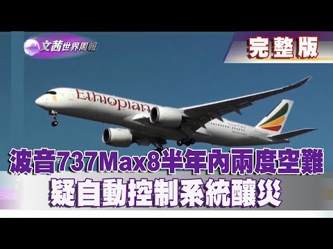 【完整版】2019.03.17《文茜世界周報》波音737Max8半年內兩度空難 疑自動控制系統釀災|Sisy's World News