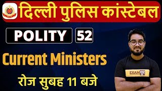 Delhi Police Constable Vacancy 2020 | Polity | Class 52 | By Chetan Sir | Current Ministers