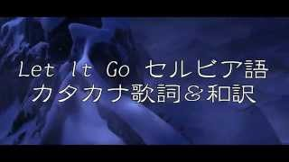 Let it go セルビア語 カタカナ歌詞&和訳つき thumbnail
