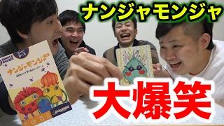 【大流行】ナンジャモンジャゲームのシロがクソ面白かったwww thumbnail