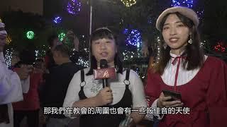 亮燈歡慶 20191203 | 【教會動態】| PPC