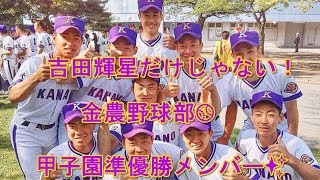 吉田輝星だけじゃない! 金足農業・甲子園準優勝メンバー⚾