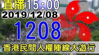 香港民間人權陣線  發起大遊行