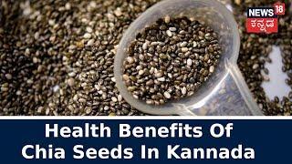 ಅನ್ನದಾತ | Chia Seeds Brings Boon To Farmers Across K'taka | June 16, 2018