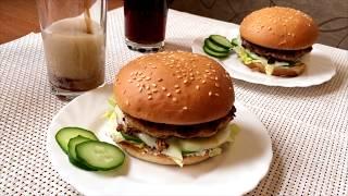 Домашний бургер - простой и вкусный рецепт [Homemade burger]