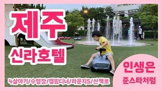 4살 아기랑 제주 신라호텔 1박 리뷰 5분 컷! 디럭스…