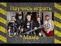 Как играть 7Б Мама на гитаре Видео урок без баррэ mp3
