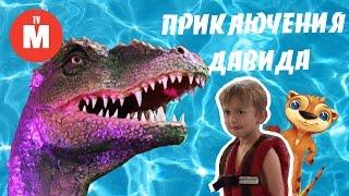 Для детей KIDS Children АКВАПАРК ЮРСКОГО ПЕРИОДА Часть 2 Динозавры ВИДЕО ДЛЯ ДЕТЕЙ Игрушка Рики-Тики(Для детей KIDS Children. Мультик про Рики-Тики и пропавшую подводную лодку. Детское видео ПРИКЛЮЧЕНИЯ ДАВИДА И..., 2016-10-21T19:47:47.000Z)