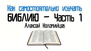 Как самостоятельно изучать Библию | Часть 1 | Алексей  Коломийцев
