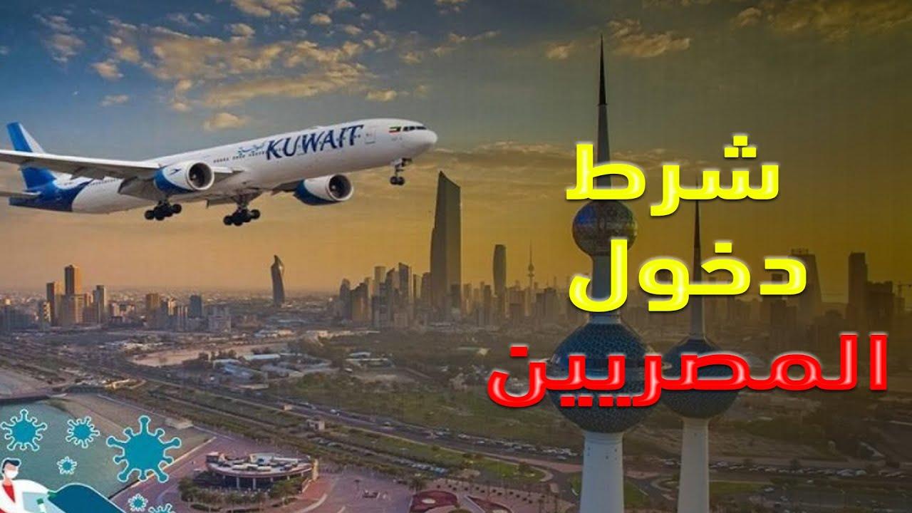 بعد وقف حركة الطيران مع مصر.. الكويت تصدر قرار عاجل بشأن المصريين