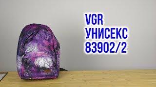 Розпакування VGR унісекс 40 х 31 x 15 см 83902/2