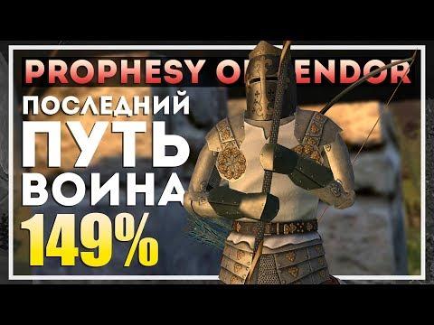Mount and Blade: Prophesy of Pendor v.3.9.4. Нас осталось трое #7