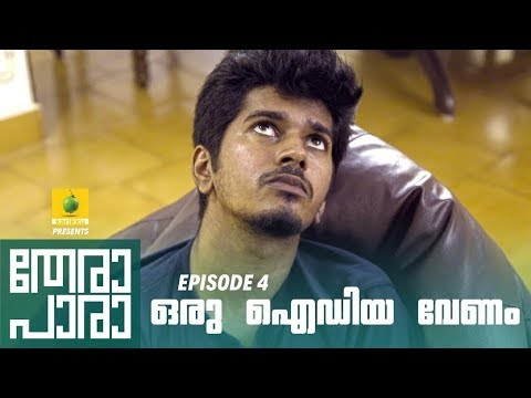 thera para season 01 ep 04 mini web series karikku kariku malayalam web series super hit trending short films kerala ???????  popular videos visitors channel   karikku kariku malayalam web series super hit trending short films kerala ???????  popular videos visitors channel