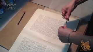 Реставрация книг в Школе РАРИТЕТ