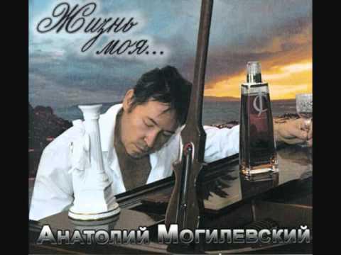 Анатолий Могилевский - Музей любви моей