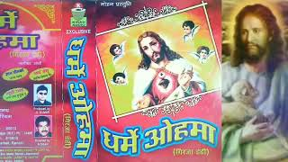 Dharme Ohma (Church Songs) -- Oraon/Kurukh Christian Devotional Songs (Full Album)