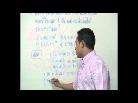 แนวข้อสอบคณิตศาสตร์ O-NET ม.3 Part 4