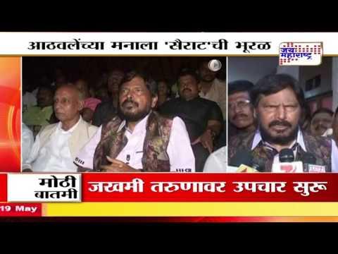 Ramdas Athawale Saw Sairat In Theatre