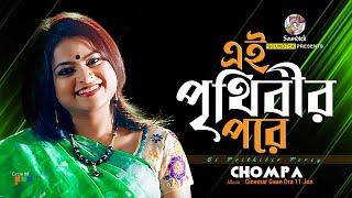 Chompa - Ei Prithibir Porey | Cinemar Gaan Ora 11 Jon Album | Bangla Video Song